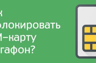 blokirovka-nomera-megafon-335x220.png