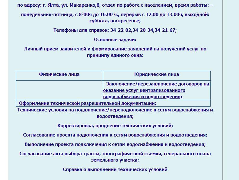 gup-rk-vodokanal-yubk-yalta-ofitsialnyiy-sayt.png