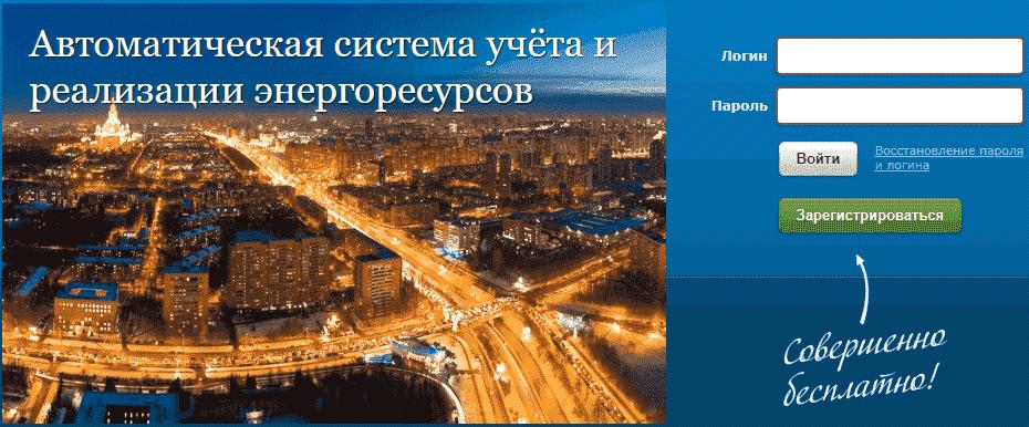 gup-rk-vodokanal-yubk-yalta-lichnyiy-kabinet.png