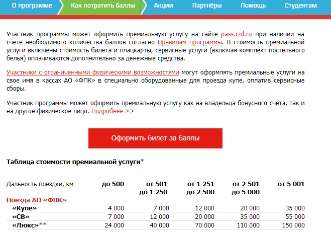 rzd-bonus-cabinet-5.png