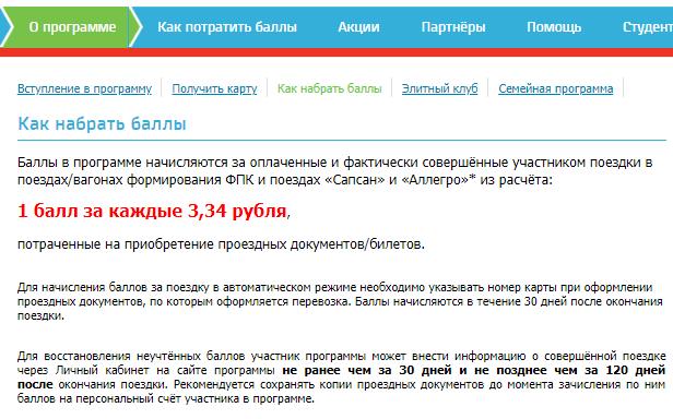rzd-bonus-cabinet-4.png