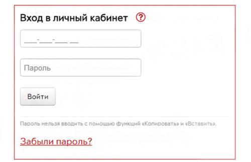 lichnyiy-kabinet-npf-blagosostoyanie-500x323.jpg