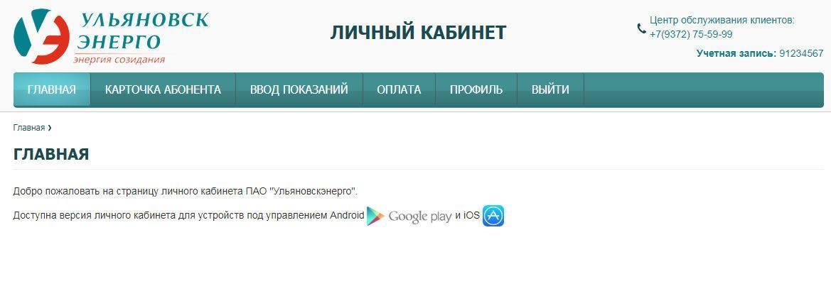 Ульяновскэнерго-личный-кабинет-главная-страница.jpg