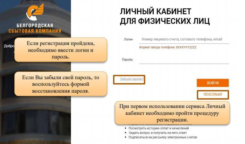 belgorodenergosbit_lk_step1.jpg