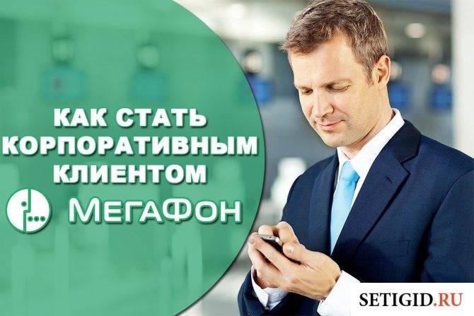 tarify-megafon-dlya-korporativnyh-klientov-opisanie-uslug.jpg