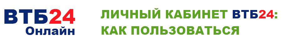 VTB24-Onlajn-Lichnyj-kabinet.png