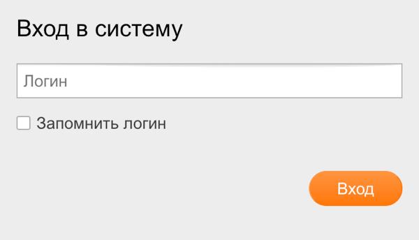 oranzheviy-vhod.png