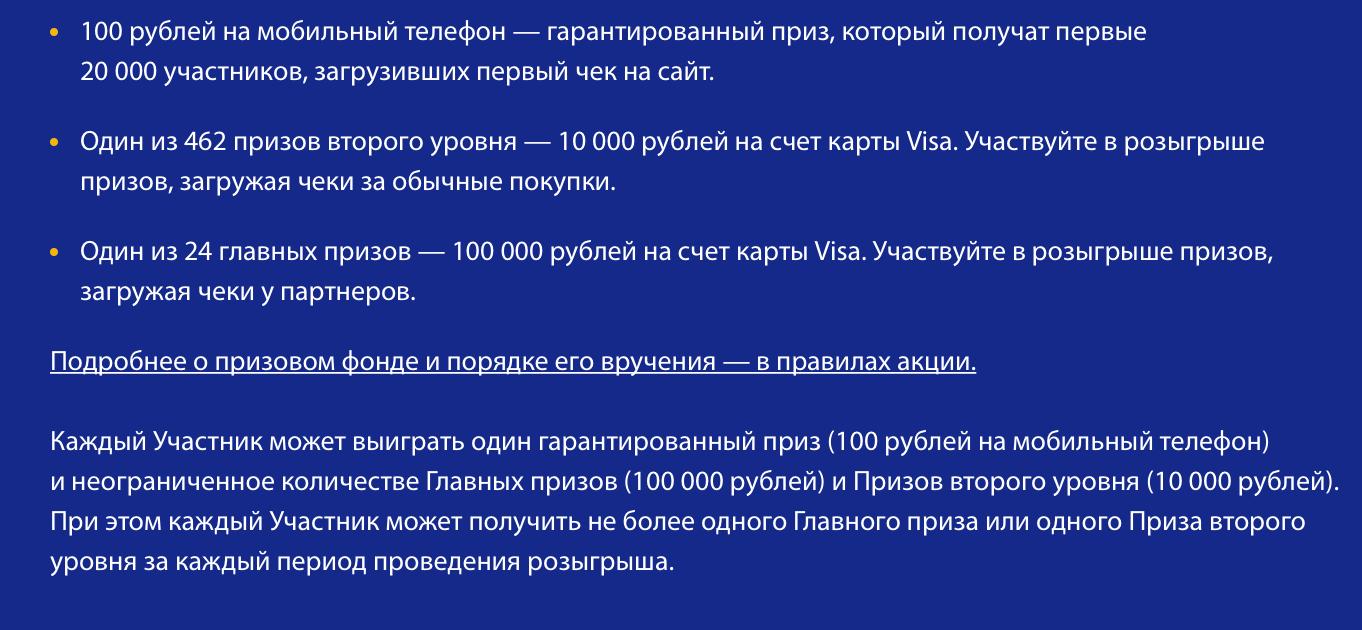 Призы-по-акции-Visa-и-Магнит.png