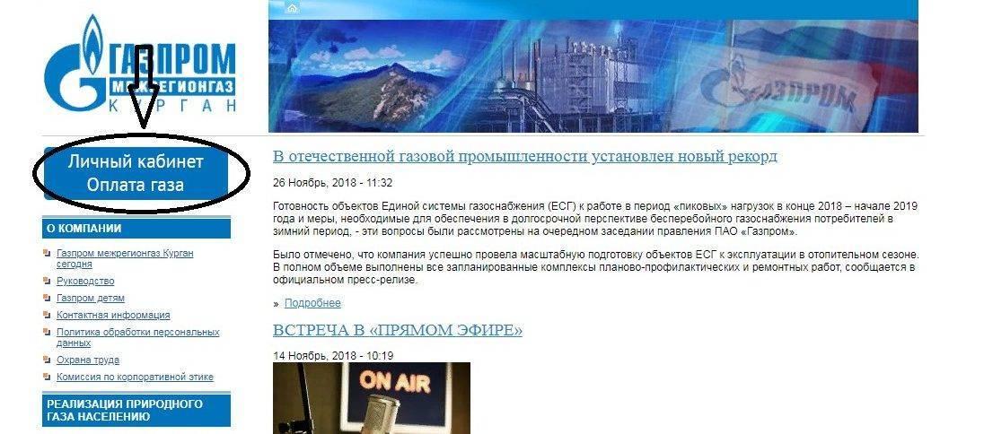 gazprom-mezhregiongaz-kurgan-2-e1543860610622.jpg