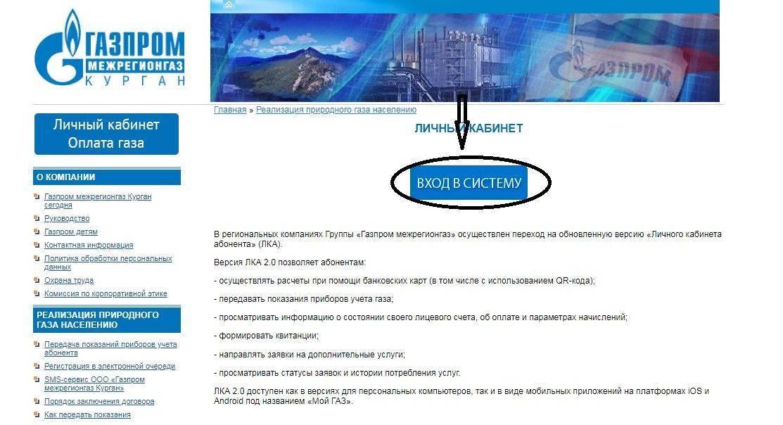gazprom-mezhregiongaz-kurgan-7-e1543860377982.jpg