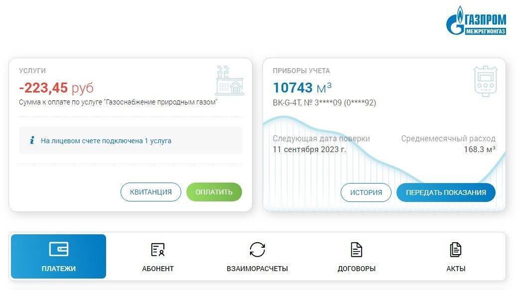 gazprom-mezhregiongaz-kurgan-8-e1543860347915.jpg