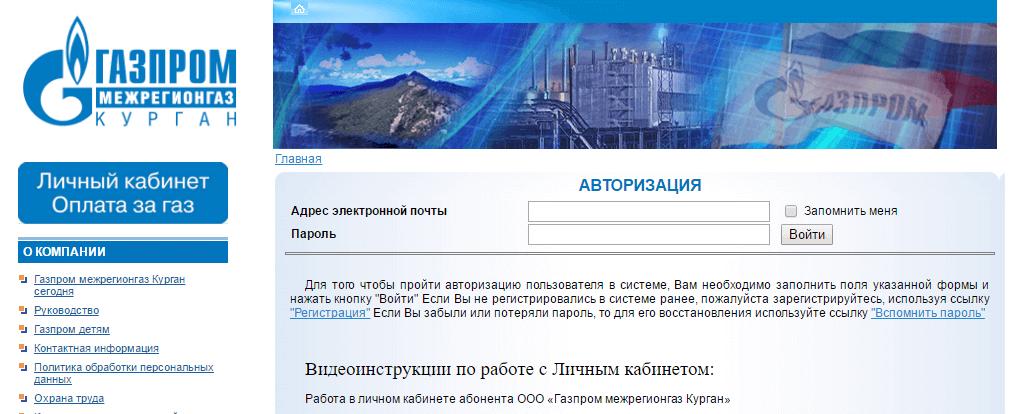 kurganregiongaz-lichnyiy-kabinet.png