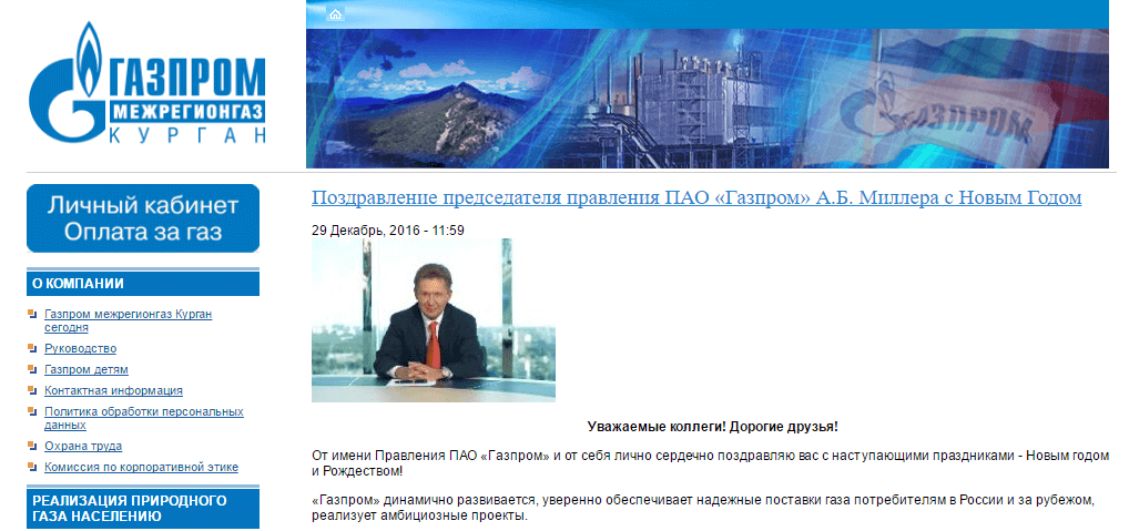 lichnyiy-kabinet-gorgaz-kurgan-ofitsialnyiy-sayt.png
