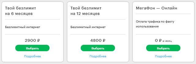 site-megafon-nn-3.jpg