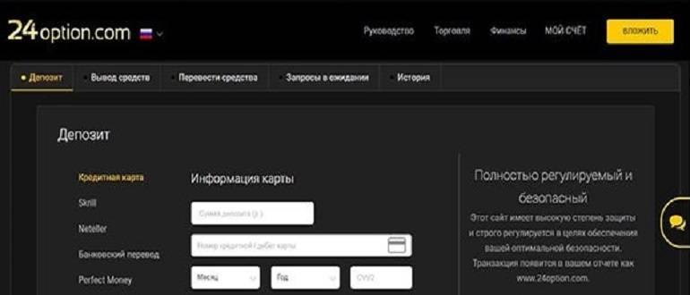 Lichnyj-kabinet-24option.com-5.jpg