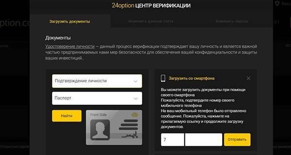 Lichnyj-kabinet-24option.com-6.jpg