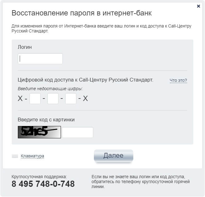 bank-russkij-standart-vosstanovlenie-parolya.jpg