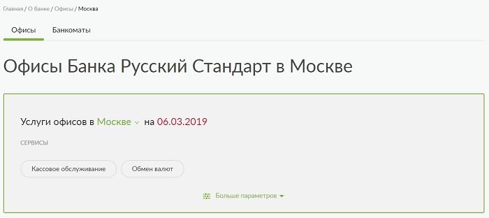 lichnyj-kabinet-russkogo-standarta2.png