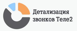 detalizaciya_zvonkov_tele2.jpg
