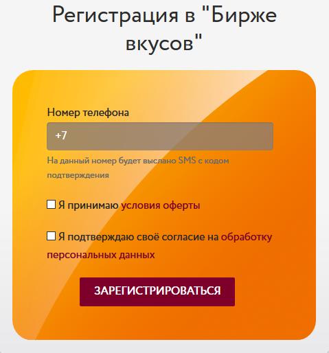 Registratsiya-v-birzhe-vkusov.png
