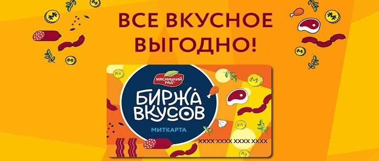 karta-birzha-vkusov-myasniczkij-ryad.jpg