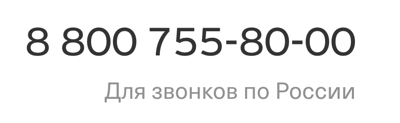 tinkoff-phone.png