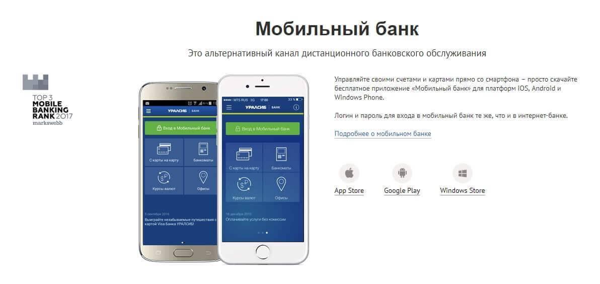 uralsib-moibilniy-bank.jpg