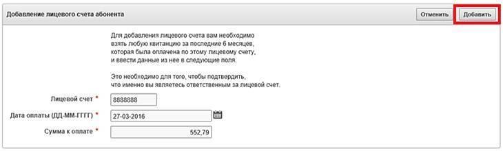 lichnyy-kabinet-rks-energo-6.jpg