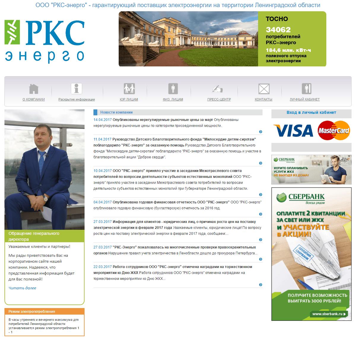 rks-energo2.png