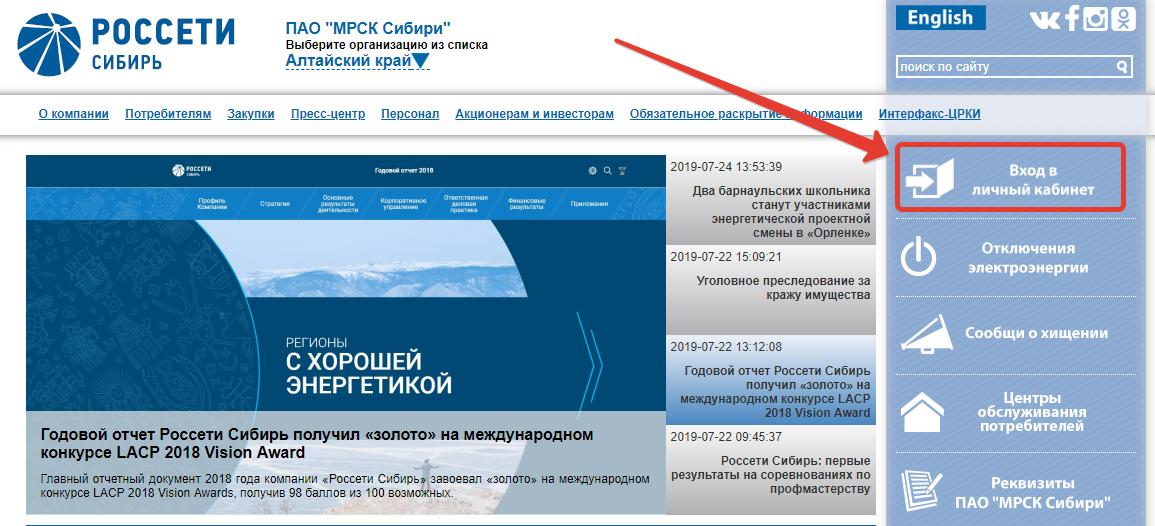 lichnyj-kabinet-mrsk-sibiri%20%282%29.png
