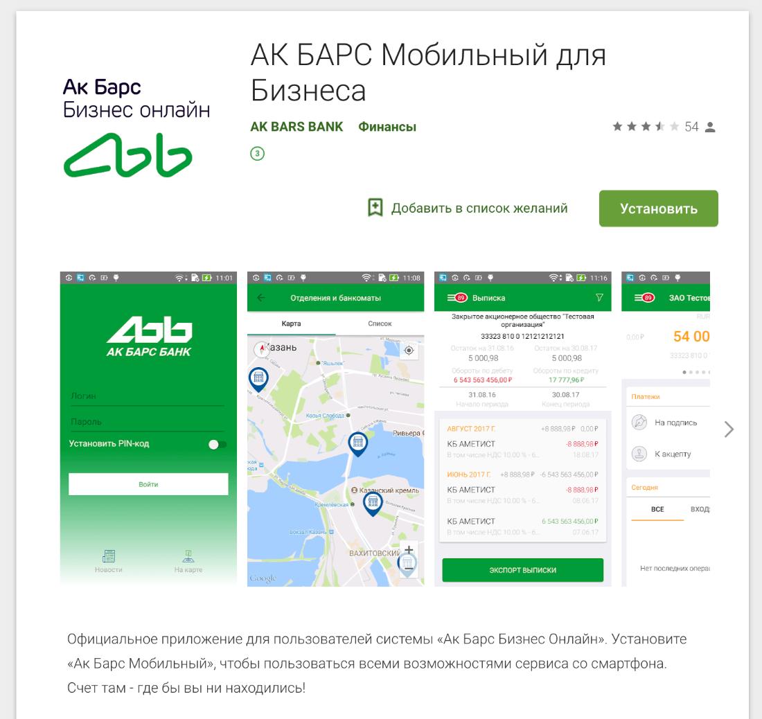 akbars-bizness-app.png