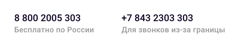 akbarsbiz-phone.png