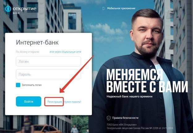 lichnyj-kabinet-bank-otkrytie3.jpg