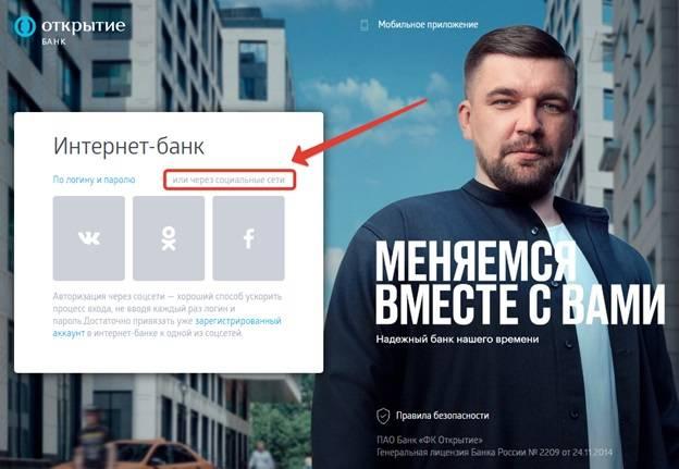 lichnyj-kabinet-bank-otkrytie6.jpg