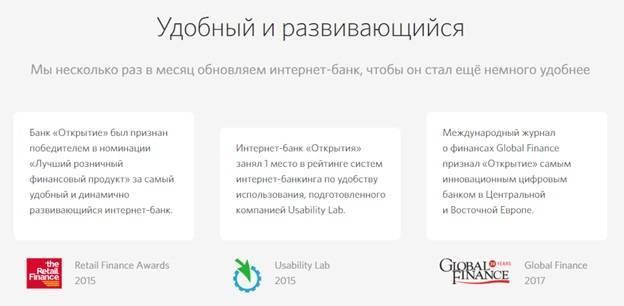 lichnyj-kabinet-bank-otkrytie8.jpg