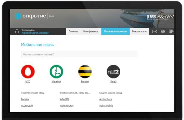 lichnyj-kabinet-bank-otkrytie10.jpg