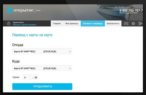 lichnyj-kabinet-bank-otkrytie11.jpg