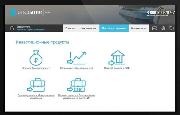 lichnyj-kabinet-bank-otkrytie13.jpg