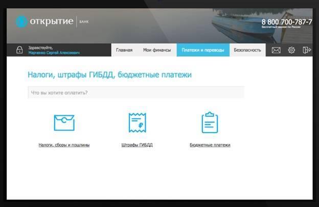 lichnyj-kabinet-bank-otkrytie15.jpg
