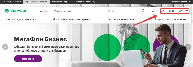 dlya-korporativnyx-klientov-megafon%20%282%29.png