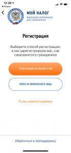 my_nalog_3-139x300.png