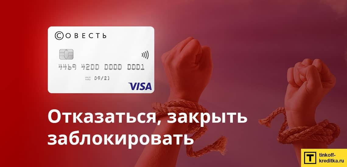 otkazatsja-ot-karty-rassrochki-sovest-qiwi-bank-1.jpg