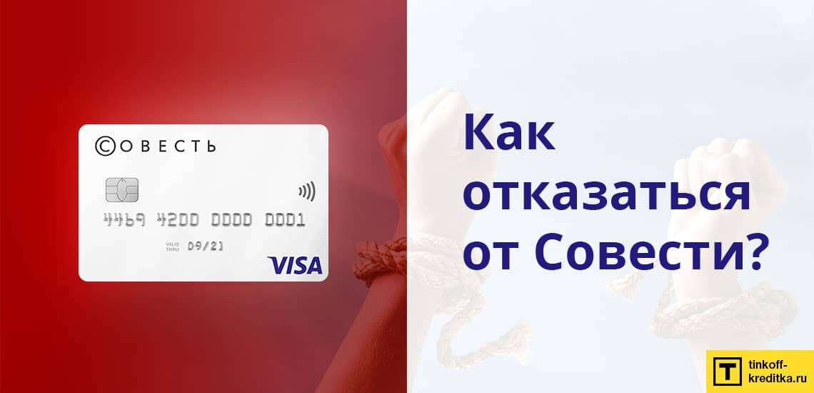 otkazatsja-ot-karty-rassrochki-sovest-qiwi-bank-2.jpg