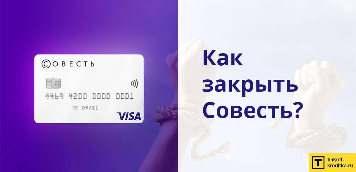 otkazatsja-ot-karty-rassrochki-sovest-qiwi-bank-3.jpg