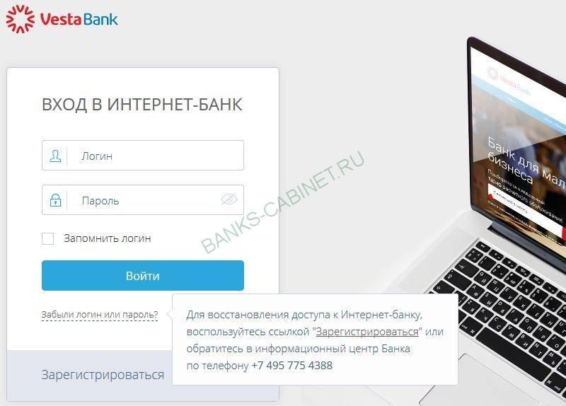 Vosstanovlenie-dostupa-k-lichnomu-kabinetu-Banka-Vesta.jpg