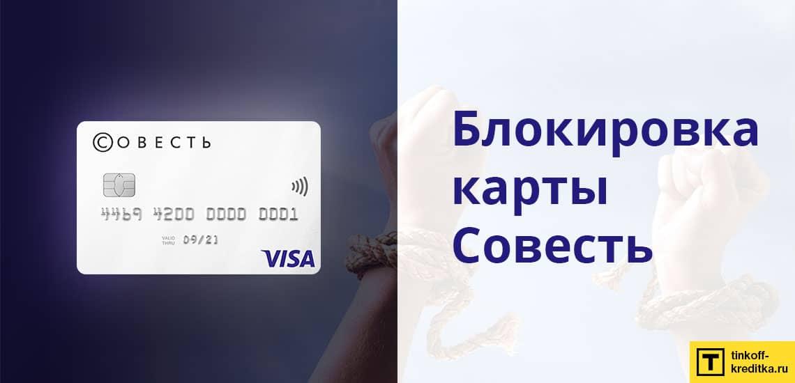 otkazatsja-ot-karty-rassrochki-sovest-qiwi-bank-4.jpg