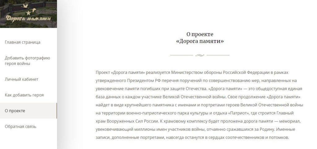 2020-oficzialnyj-sajt-doroga-pamyati-5-1024x482.jpg