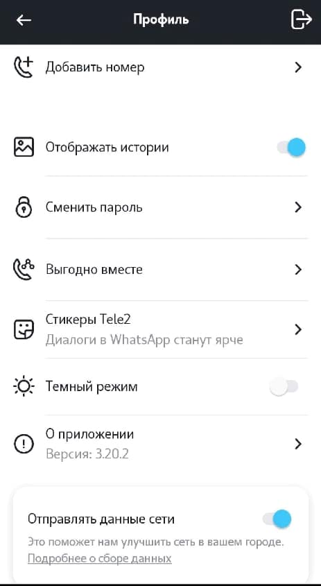 Nastrojki-profilya.jpg