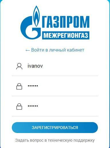 gazprom-mezhregiongaz-lipeck-6.jpg