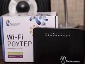 router-rostelekom-10-280-210.jpg